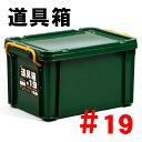 収納ボックス 収納ケース容量19L 約幅43.8×奥行29.3×高さ24.5cm ツールボックス カー用品 工具箱 工具 工具ケース 頑丈 コンテナ伸和 シンワ