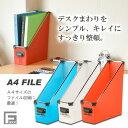 ファイルボックス ファイルスタンド フレックスA4ファイル 収納 文具 整...