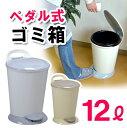 【ペダルビン】ゴミ箱 ごみ箱 ペダル式 取っ手付き 持ち運び 内本体取り外し 簡単開閉 キッチン 清掃 ごみ捨て ゴミ捨て 12L 伸和 シンワ10P03Sep16