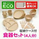 食器セット レジャー食器【ホリデーレジャーパック 4セット(抗菌)】エコ 電子レンジ対応 食洗機OK