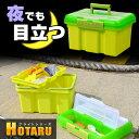 タックルボックス ツールボックス フィッシングボックス【ホタ...