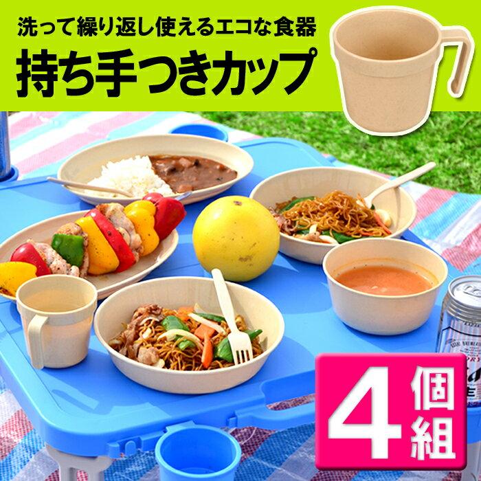 あす楽停止中レジャー食器アウトドア食器経済的エコ電子レンジ対応食洗機OKレジャーカップ4個組ピクニッ