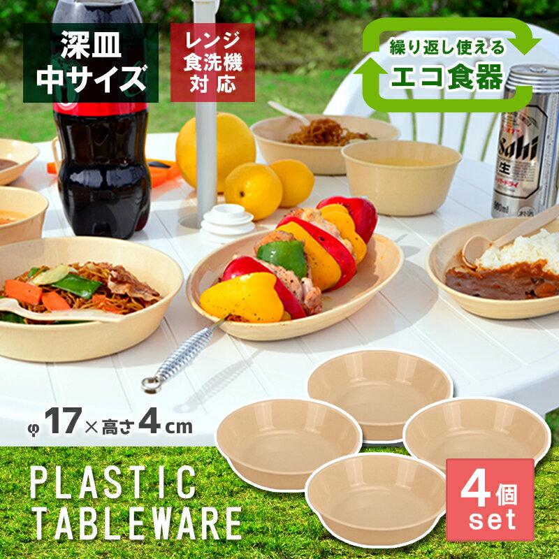 あす楽レジャー食器アウトドア食器経済的エコ電子レンジ対応食洗機OK深皿(中)4枚組ピクニック行楽バー