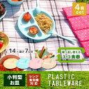 【あす楽停止中】レジャー食器 アウトドア食器 経済的 エコ ...
