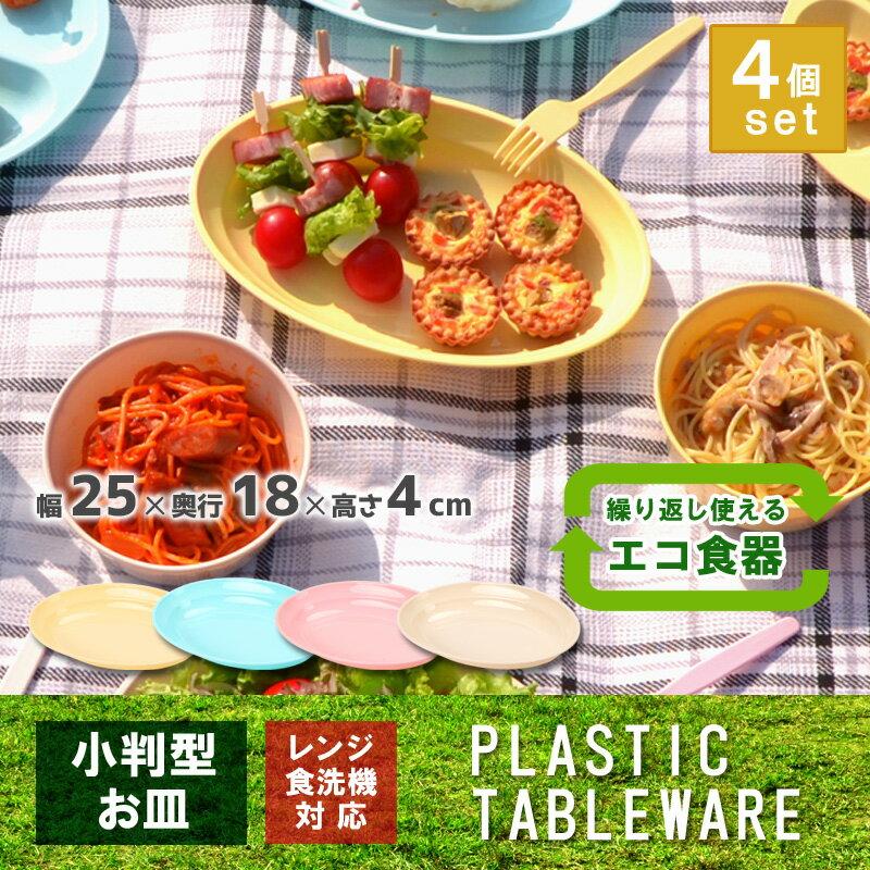 あす楽レジャー食器アウトドア食器経済的エコ電子レンジ対応食洗機OKカラフル小判皿4個組ピクニック行楽