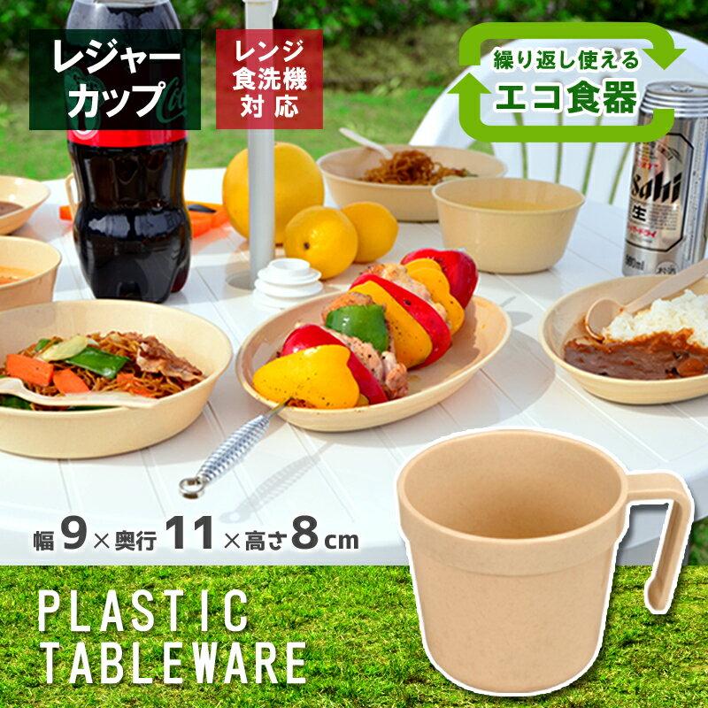 あす楽停止中レジャー食器アウトドア食器経済的エコ電子レンジ対応食洗機OKレジャーカップピクニック行楽