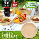 【あす楽】レジャー食器 アウトドア食器 経済的 エコ 電子レ...