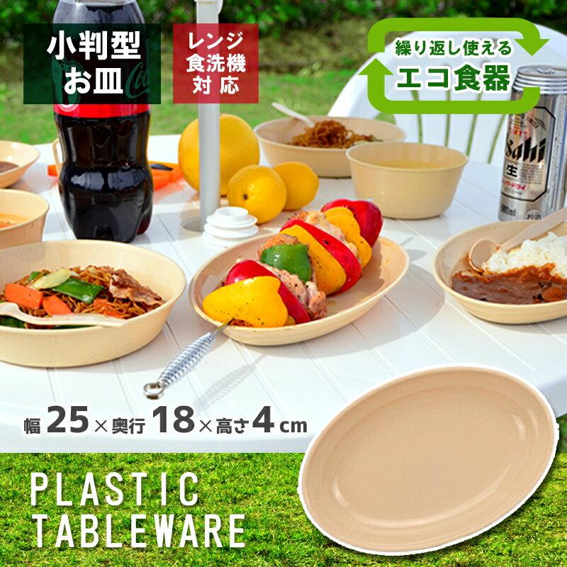 あす楽レジャー食器アウトドア食器経済的エコ電子レンジ対応食洗機OK小判皿ピクニック行楽バーべーキュー