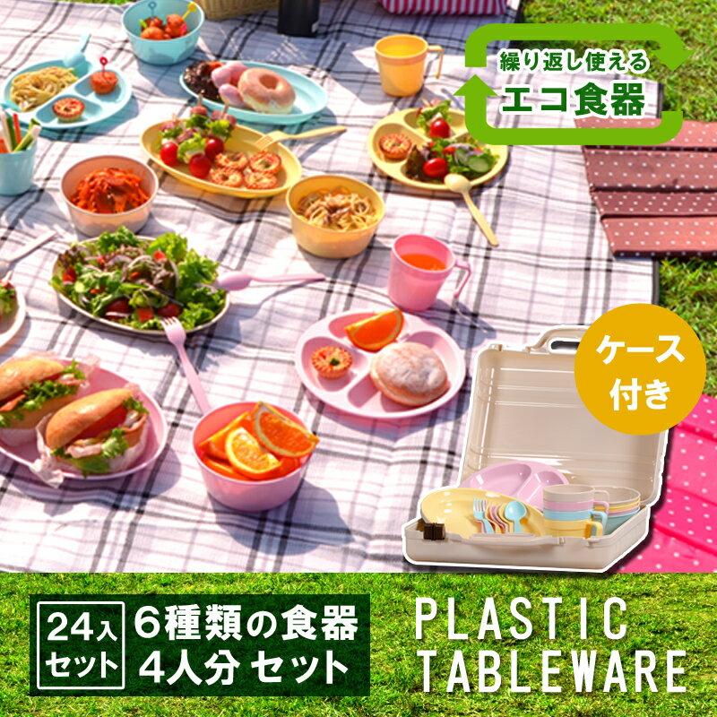 あす楽停止中送料無料食器セットレジャー食器ホリデーレジャーパックカラフルセット(4人分)エコ電子レン