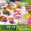 【あす楽】【送料無料】食器セット レジャー食器【ホリデーレジ