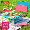 【あす楽】【送料無料】折りたたみテーブル 【バタフライレジャーテーブル角型】ハンディテーブル ピクニ