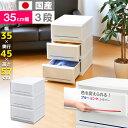 送料無料 収納ケース 3段 プラスチック製 引き出し 日本製 奥行45cm 幅35cm 服 押入れ クローゼット 衣替え おしゃれ キャビネット リビング 衣装ケース