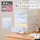 PLUST(プラスト)FRA404 書類 レターケース 整理ケース 事務用品 A4 4...