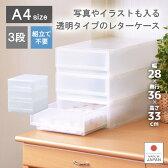 【PLUST PHOTO(プラスト フォト)PHA403】書類 レターケース 整理ケース 事務用品 A4 3段 引き出しケース 小物入れ 収納ケース 伝票 薬 封筒 靴下 ハガキ 化粧品 アクセサリー 文具入れ ギフト デスク 日本製 10P03Dec16