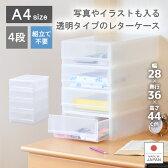 【PLUST PHOTO(プラスト フォト)PHA404】書類 レターケース 整理ケース 事務用品 A4 4段 引き出しケース 小物入れ 収納ケース 伝票 薬 封筒 靴下 ハガキ 化粧品 アクセサリー 文具入れ ギフト デスク 日本製 10P03Sep16