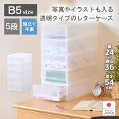 【PLUST PHOTO(プラスト フォト)PHB505】書類 レターケース 整理ケース 事務用品 B5 5段 引き出しケース 小物入れ 収納ケース 伝票 薬 封筒 靴下 ハガキ 化粧品 アクセサリー 文具入れ ギフト デスク 日本製 10P03Sep16