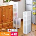 深型 収納ボックス 幅17cm スリム スキマ収納 衣装ケース 収納ケース 子供服 キッチン 日本製 引き出し プラスチック製 シンプル スッキリ 積み重ね 組み合わせ オムツ リビング