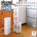 深型 収納ボックス 幅17cm 4段 スリム スキマ収納 衣装ケース 収納ケース 子供服 キッチン 日本製 引き出し プラスチック製 フォトフレーム 写真立て 知育 デコ おしゃれ 飾る
