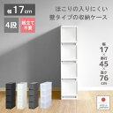 収納ボックス 幅17cm スリム スキマ収納 衣装ケース 収納ケース 子供服 キッチン 日本製 引き出し プラスチック製 シンプル スッキリ 積み重ね 組み合わせ オムツ リビング 押入れ