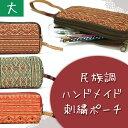送料無料 刺繍 エスニック ポーチ 小物 タイ雑貨 かわいい 布製 ギフト プレゼント デジカメ 化粧 コスメ ケース 小物入れ 筆箱