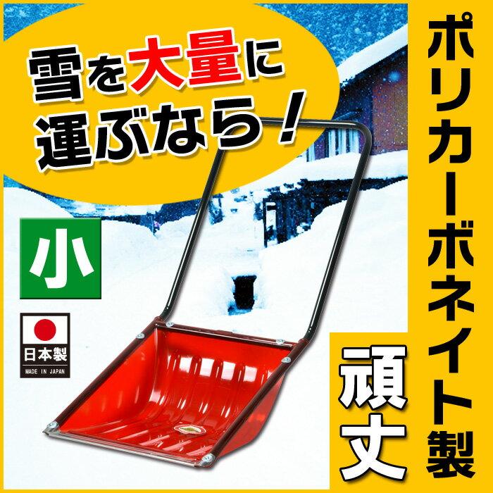雪かき道具【タフマンダンプ(小)】スノーダンプ 冬 除雪用品 雪おろし 雪下ろし 雪降ろし…...:livewell:10000210