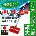 ポリカーボネイト ショベル 雪かき道具 スコップ シャベル 除雪用品 雪下ろし 雪かき用 雪押し 押し出し 押し出す ダンプ スノープッシャー 作業 ラクラク 女性