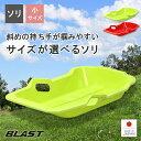 【あす楽】そり ソリ スノーボート【スノーボートBLAST(小)】草そり 草ソリ 芝生 雪遊び Sサ