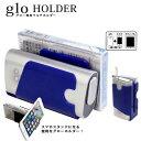 ショッピング充電 glo グロー ケース glo グロー専用 ケース 電子タバコ ホルダー ブルー iphone SE xperia galaxy スマートフォン iphoneX iphone8 マルチホルダー クリップ スマホ 充電スタンド clip スマホスタンド