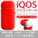 ショッピングタバコ アイコス iQOS ケース シリコン アイコス シリコンケース 専用ケース カバー レッド ソフト シリコン アイコスケース iQOSケース アイコスカバー iQOSカバー 電子たばこ 可愛い iQOS 新型iQOS 2.4Plus 従来型 iQOS対応