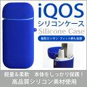 ショッピングアイコス iQOS ケース シリコン アイコス シリコンケース 専用ケース カバー ブルー ソフト シリコン アイコスケース iQOSケース アイコスカバー iQOSカバー 電子たばこ 可愛い iQOS 新型iQOS 2.4Plus 従来型 iQOS対応