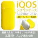 ショッピングiqos iQOS ケース シリコン アイコス シリコンケース 専用ケース カバー イエロー ソフト シリコン アイコスケース iQOSケース アイコスカバー iQOSカバー 電子たばこ 可愛い iQOS 新型iQOS 2.4Plus 従来型 iQOS対応