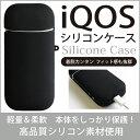 ショッピングソフト iQOS ケース シリコン アイコス シリコンケース 専用ケース カバー ブラック ソフト シリコン アイコスケース iQOSケース アイコスカバー iQOSカバー 電子たばこ 可愛い iQOS 新型iQOS 2.4Plus 従来型 iQOS対応
