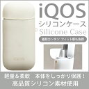 ショッピングタバコ アイコス iQOS アイコス ケース シリコン タイプ iQOS 2.4 PLUS プラス