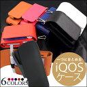 ショッピングタバコ アイコス 【在庫処分】iqos3 duo ケース iqos ケース iqos 3 duo も収納できる アイコス ケース 2.4 Plus アイコスケース iQOSケース iqos3ケース