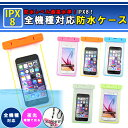 ショッピング携帯電話 防水 ケース 全機種対応 スマホケース 防水 カバー iphone SE XR ケース iPhone8 ケース iphonese iphone SE xr xs 8 7 plus max galaxy xperia aquos ケースー Arrows アロウズ ZenFone