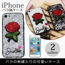 ショッピングローズ iphone8 ケース iphone7 iphone xs 7 8 plusケース スマホケース スマホ カバー アイフォン8 ケース アイフォン x ケースTPU ソフト iphoneケース iphone ケース
