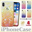 ショッピングカバー iphone8 ケース iphone SE xs ケース iPhone8 plus iphonesePlus スマホケース スマホ ケース カバー アイフォンケースTPU グラデーション 全4色 アイフォン8 ケース アイフォンx アイフォン7