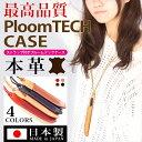ショッピングプルームテック 【在庫処分】ploom tech プルーム テック Ploomtech ケース プルームテック ケース カバー 本革 プルームテックケース 本革ケース PloomTechケース 電子タバコ ケイシイズ KC's 【日本製】
