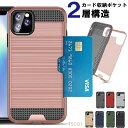 ショッピングpro 【在庫処分】iphone11 ケース ハード iphone11pro max ハードケース スマホケース スマホカバー カードポケット カード収納 2層構造 かっこいい おしゃれ シンプル
