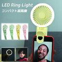 ショッピング扇風機 ハンディーファン 扇風機 LEDライト付 携帯扇風機 ミニ扇風機 3WAY 3段階 パワフル 卓上 手持ち スマホ クリップ リングライト USB 給電 コンパクト かわいい おしゃれ