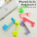 iPhone5 5s 5c ipod touch 5 無くしにくいシリコンイヤホンジャック カバー シリコン ドック コネクタ カバー イヤホンジャック キャップ Lightning ライトニング 充