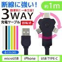 3in1 USBケーブル usb type-c 充電 ケーブル 3WAY iPhone iPad Android スマホ デジカメ Micro USB Lighetning 充電ケーブル 充電器【送料無料】