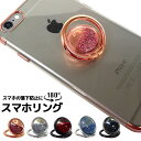 ショッピングバンカーリング スマホリング おしゃれ かわいい バンカーリング iphone リング iPhoneリング スマホ リング 落下防止 リングスタンド 指輪型 軽い 薄い 安定 Xperia ホールドリング ホルダー リング 可愛い 韓国 180度