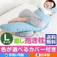 送料無料 抱き枕 癒し抱き枕 Lサイズ 10色から選べるカバー付 洗える 東レ綿 東レわた 日本製 リラックス かわいい 可愛い 抱き枕 だきまくら 抱き 枕 まくら マクラ 抱きまくら