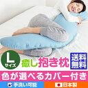抱き枕 抱き 枕 抱きまくら 洗える 大きい L サイズ 癒...