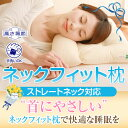 枕 ストレートネック まくら 43×63 43 × 63 cm ネックフィット 枕 洗える 高さ調節 ...