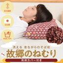 枕 そばがら枕 そば殻 そば枕 まくら 故郷の眠り 和柄 カバー セット 35×55cm 洗える 日本製 国産 そば殻枕 そば殻まくら そばがらまくら 新生活