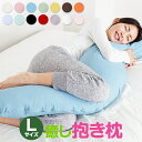 抱き枕 L サイズ カバー 付き 妊婦 大きい 洗える かわ...