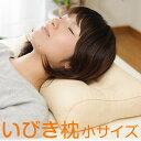 送料無料 いびき枕 小サイズ 35×50cmサイズ 枕カバープレゼント 高さ調節&洗濯可能 安心の日本製 まくら 首 頚椎 頸椎 ギフト プレゼント 10P03Sep16