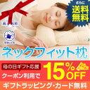 母の日ギフト 15%OFFクーポン利用可 送料無料 枕 ストレートネック ネックフィット枕 43×6